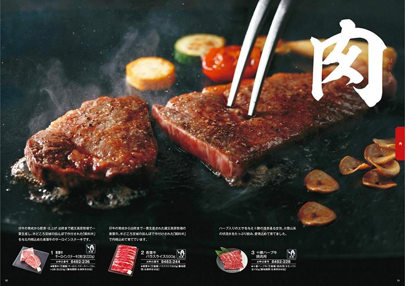 カタログギフト(グルメ専門) ボナミューズ BONAMUSE アリゴテ EO