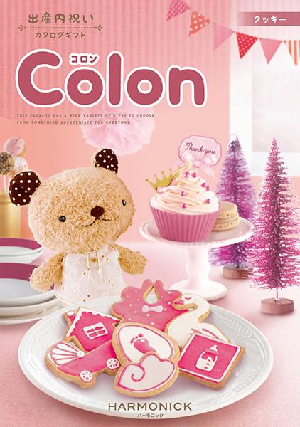 カタログギフト コロン(Colon) クッキー