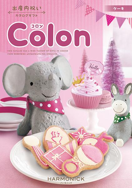 カタログギフト コロン(Colon) ケーキ