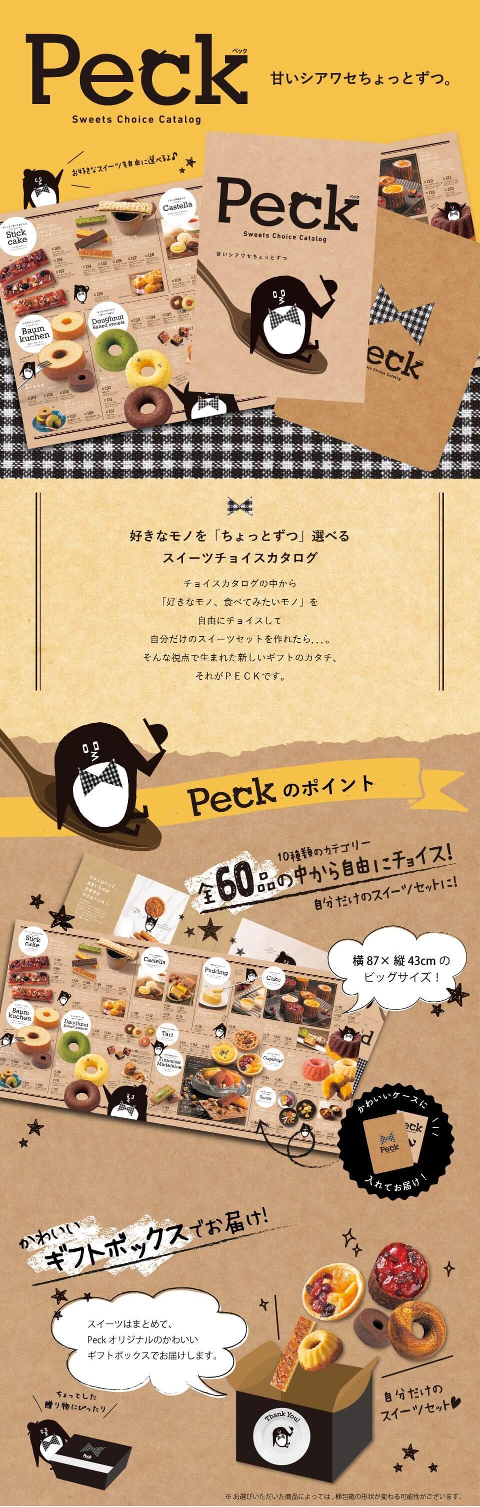 カタログギフト(スイーツ専門) ペック(Peck) 5品選べるコース